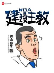 NBA建設主教