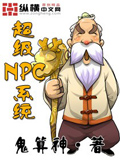 超級NPC系統