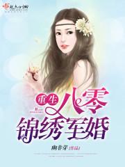 兴發娱乐八零锦绣军婚