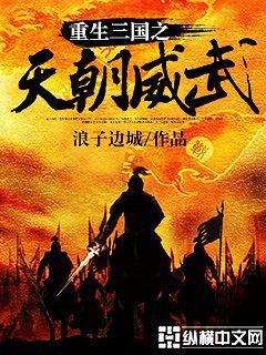 新世纪娱乐平台网址三国之天朝威武