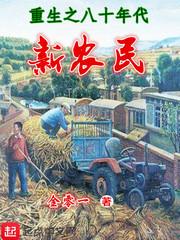 重生之八十年代新農民