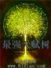 最強天賦樹